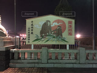 申年の巨大絵馬の写真・画像素材[1846565]