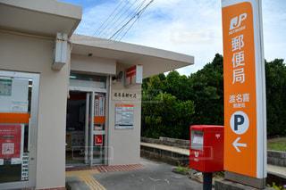 沖縄 渡名喜島の写真・画像素材[2345062]