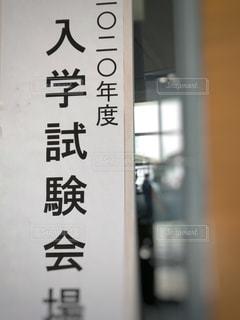 入学試験の写真・画像素材[2921304]