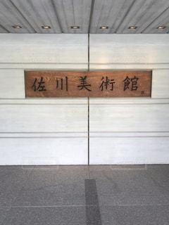佐川美術館 正面玄関の写真・画像素材[2095851]