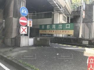 首都高の出口の写真・画像素材[2043676]