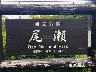 木製ベンチのサインの写真・画像素材[1450434]