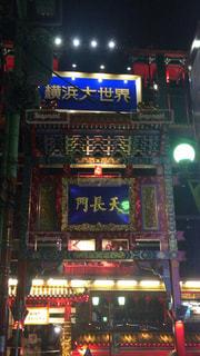 中華街の写真・画像素材[1000097]