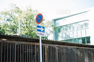 標識とたてもの写真・画像素材[3218252]