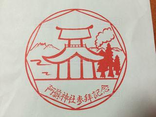 神社の写真・画像素材[120445]