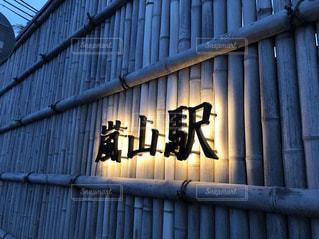 建物の横の看板の写真・画像素材[2122767]