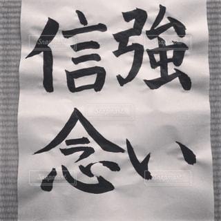 書き初め「強い信念」の写真・画像素材[1936448]