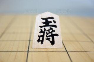 王将の駒の写真・画像素材[2385012]