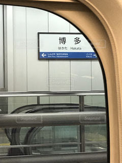 博多駅出発の写真・画像素材[2246412]