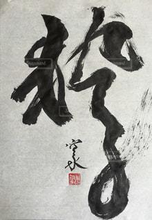 和の写真・画像素材[207011]