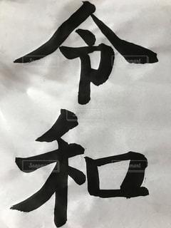 令和書道の写真・画像素材[2081661]