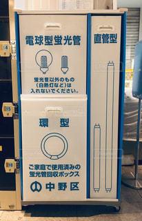 蛍光管の回収ボックスの写真・画像素材[2044959]