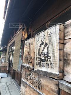 木箱のある古民家の写真・画像素材[2820585]