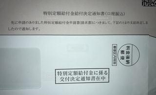特別定額給付金キタ!の写真・画像素材[3253173]