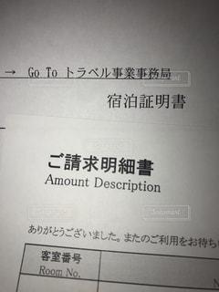 Gotoキャンペーンの写真・画像素材[3566553]