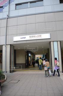 聖蹟桜ヶ丘駅(京王)の写真・画像素材[2042490]