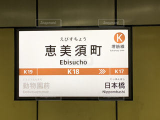 恵美須町駅の写真・画像素材[2642989]