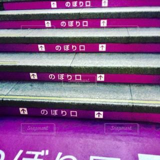 階段に書かれた案内〜のぼり口の写真・画像素材[2223890]