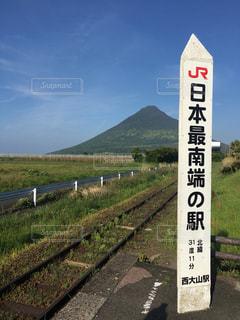 日本最南端の駅への写真・画像素材[2011838]