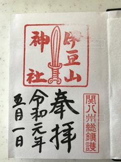 熱海 伊豆山神社 御朱印の写真・画像素材[2082638]