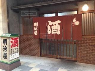 飲食店 - No.77970
