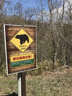 野生動物注意の写真・画像素材[2082795]