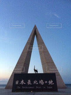 遂にたどり着いた日本最北端の地の碑の写真・画像素材[2087810]