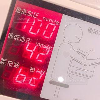血圧低め女子の写真・画像素材[2108206]