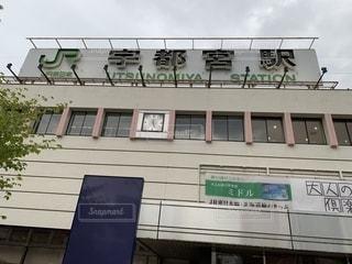 JR宇都宮駅の写真・画像素材[2170254]