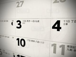 【2020-01-22】節分の写真・画像素材[2890814]