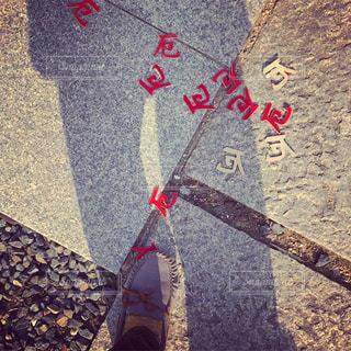 厄を踏む足の写真・画像素材[2175045]