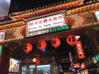台湾の夜市の写真・画像素材[2189536]