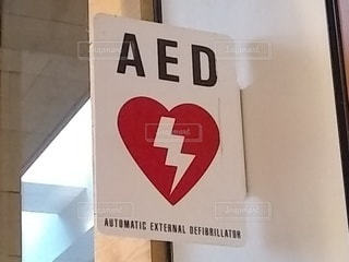 AEDのマークの写真・画像素材[2239667]