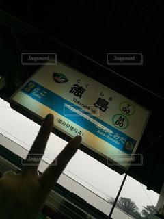 徳島の写真・画像素材[2225924]
