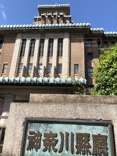 入り口の旧漢字の表札と神奈川県庁の写真・画像素材[2493284]