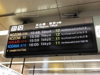 新幹線の時刻表示、英語の写真・画像素材[2230244]