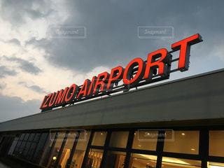 出雲縁結び空港の写真・画像素材[2238513]