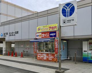 神奈川県でよく当たると人気の宝くじ売り場の写真・画像素材[2510268]