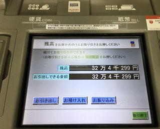 ATM操作中の写真・画像素材[2957414]