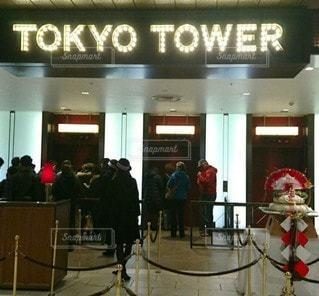 東京タワーの写真・画像素材[2605528]