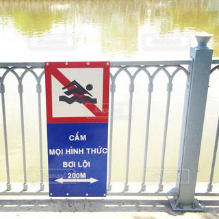 遊泳禁止の濁った川の写真・画像素材[2278938]