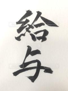 No.89408 書道