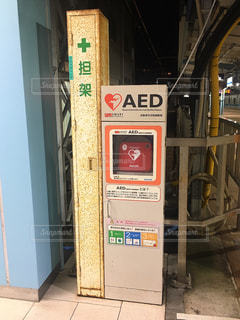 AEDの写真・画像素材[2785797]