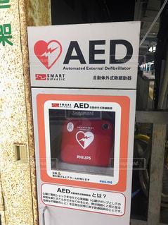 AEDの写真・画像素材[2785798]