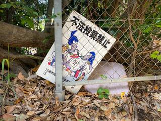 不法投棄禁止の看板とゴミの写真・画像素材[4373893]