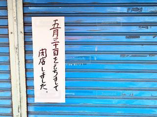 閉店しましたの写真・画像素材[2293829]