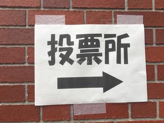 レンガ造りの建物の前の看板の写真・画像素材[2314907]