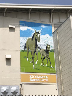 競馬場のスタンドの壁画の写真・画像素材[1106497]