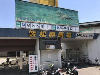笠松競馬場の写真・画像素材[1117941]