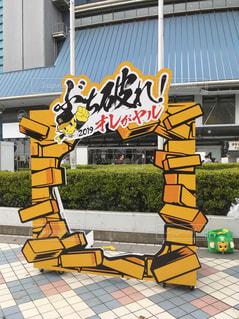 阪神タイガースの写真・画像素材[2306380]